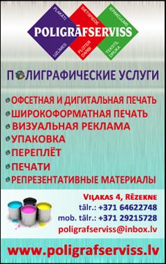 poligrafija